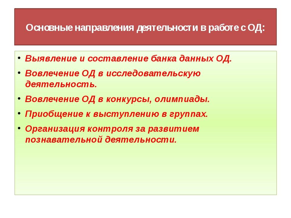 Основные направления деятельности в работе с ОД: Выявление и составление бан...
