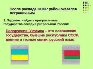 После распада СССР район оказался пограничным. 1. Задание: найдите пригранич