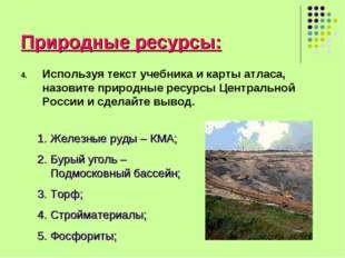 Природные ресурсы: Используя текст учебника и карты атласа, назовите природны
