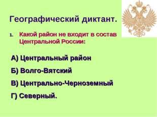 Географический диктант. Какой район не входит в состав Центральной России: А)