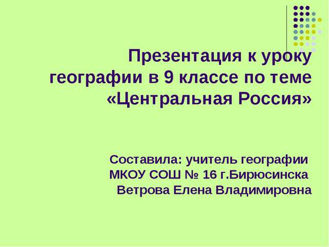 Презентация к уроку географии в 9 классе по теме «Центральная Россия» Состави...
