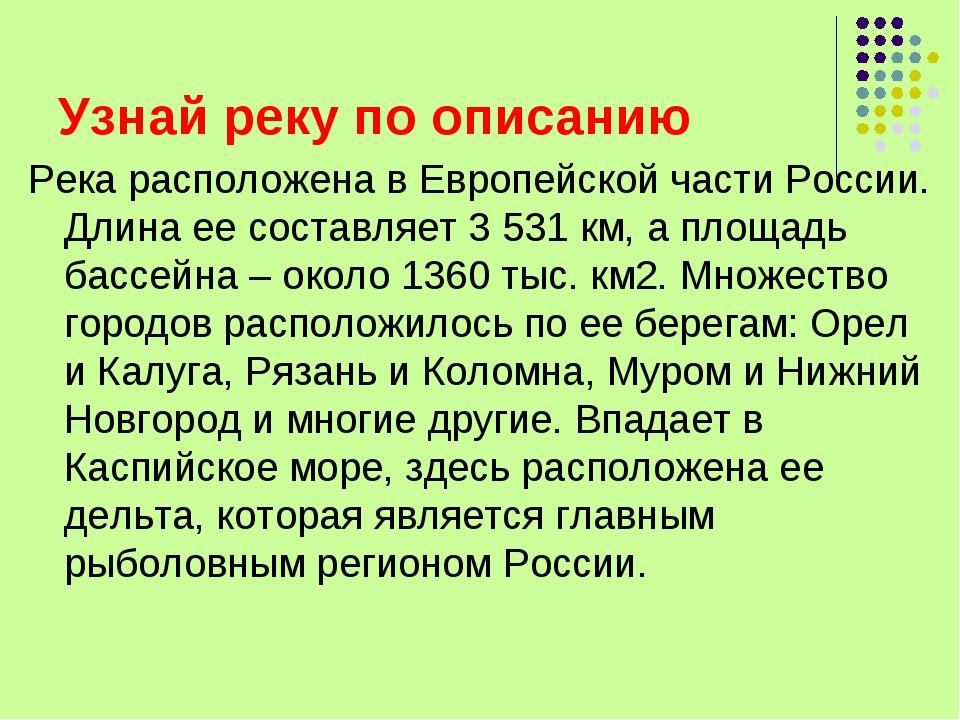 Узнай реку по описанию Река расположена в Европейской части России. Длина ее...