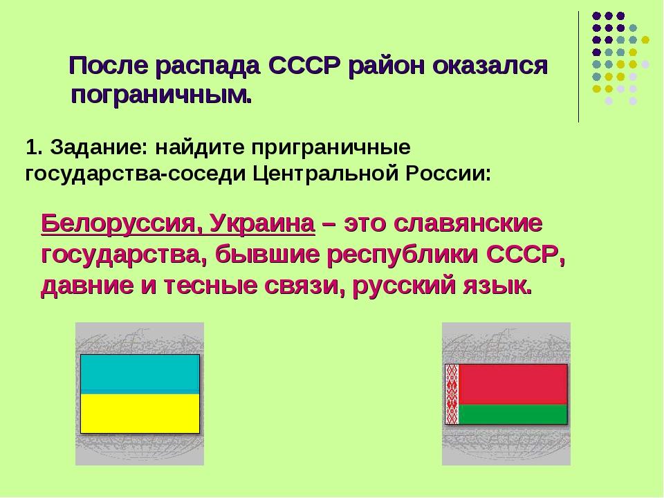 После распада СССР район оказался пограничным. 1. Задание: найдите пригранич...