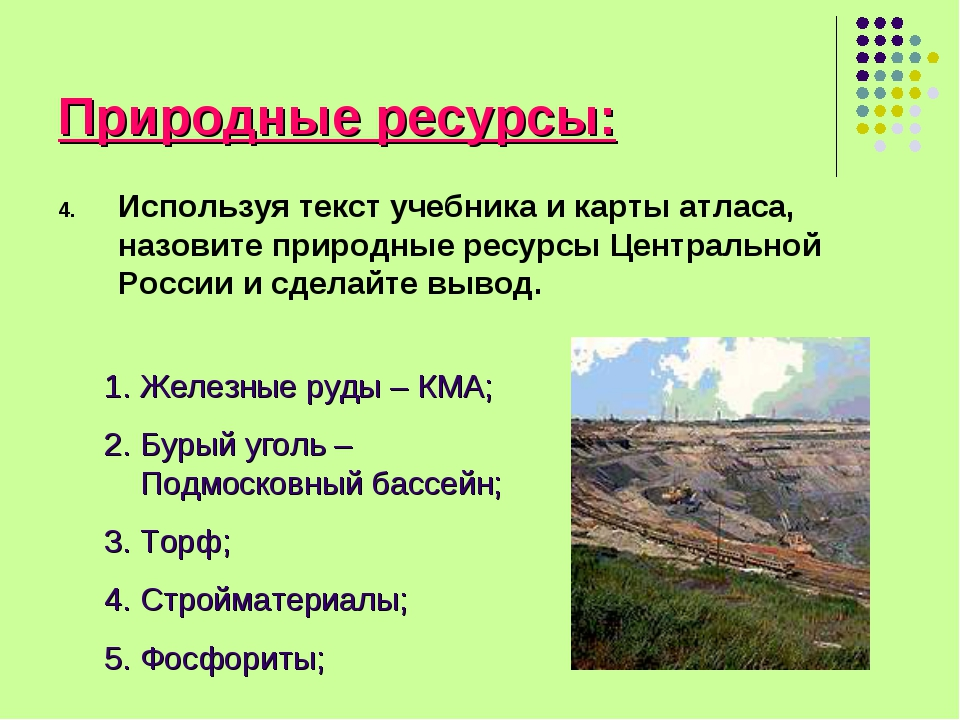 Природные ресурсы: Используя текст учебника и карты атласа, назовите природны...