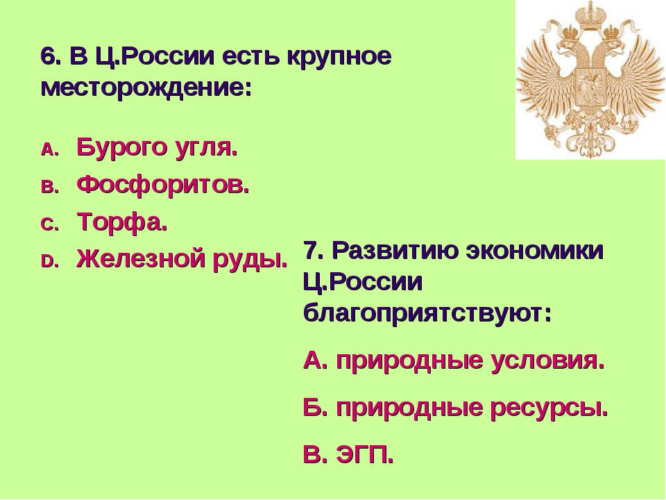6. В Ц.России есть крупное месторождение: Бурого угля. Фосфоритов. Торфа. Жел...