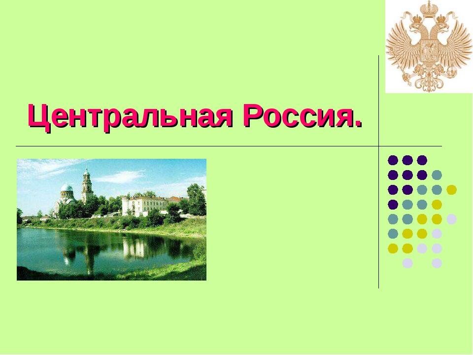 Центральная Россия.