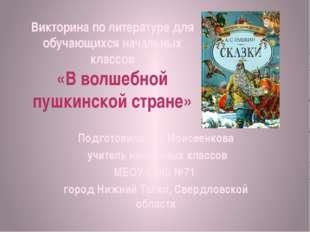 Викторина по литературе для обучающихся начальных классов «В волшебной пушкин