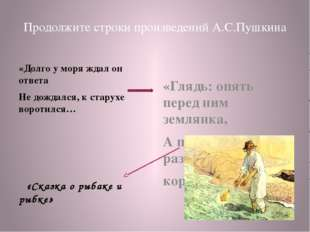 Продолжите строки произведений А.С.Пушкина «Долго у моря ждал он ответа Не до