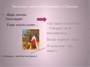 Продолжите строки из произведений А.С.Пушкина «Царь скопца благодарит Горы зо