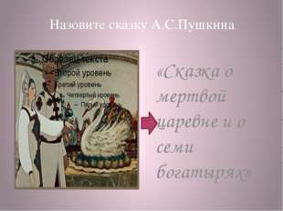 Назовите сказку А.С.Пушкина «Сказка о мертвой царевне и о семи богатырях»