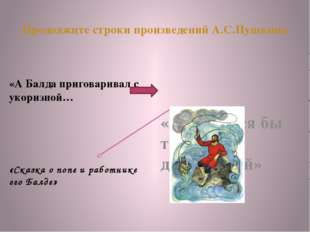 Продолжите строки произведений А.С.Пушкина «А Балда приговаривал с укоризной…
