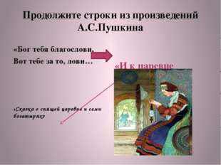 Продолжите строки из произведений А.С.Пушкина «Бог тебя благослови, Вот тебе