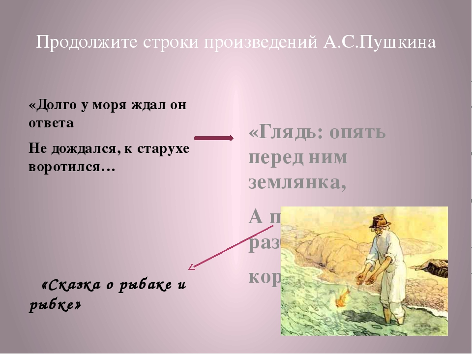 Продолжите строки произведений А.С.Пушкина «Долго у моря ждал он ответа Не до...