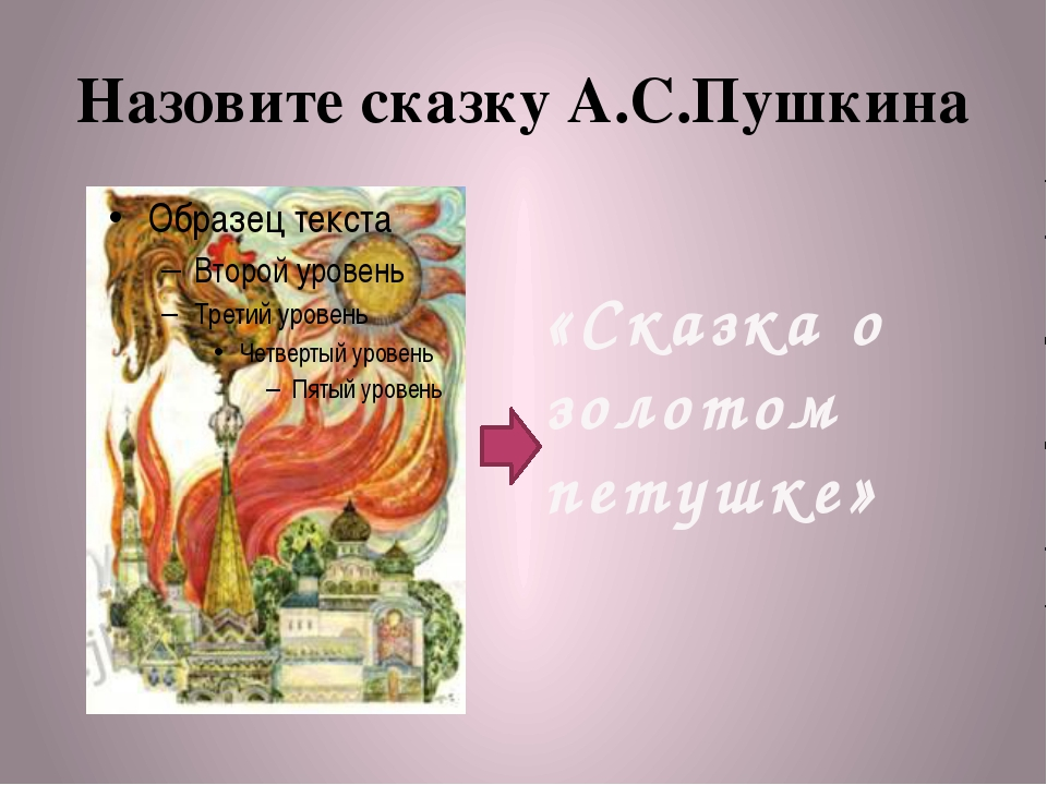 Назовите сказку А.С.Пушкина «Сказка о золотом петушке»