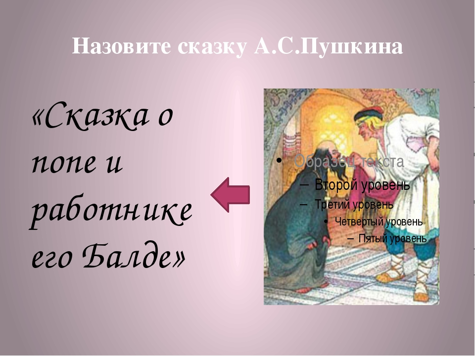 Назовите сказку А.С.Пушкина «Сказка о попе и работнике его Балде»