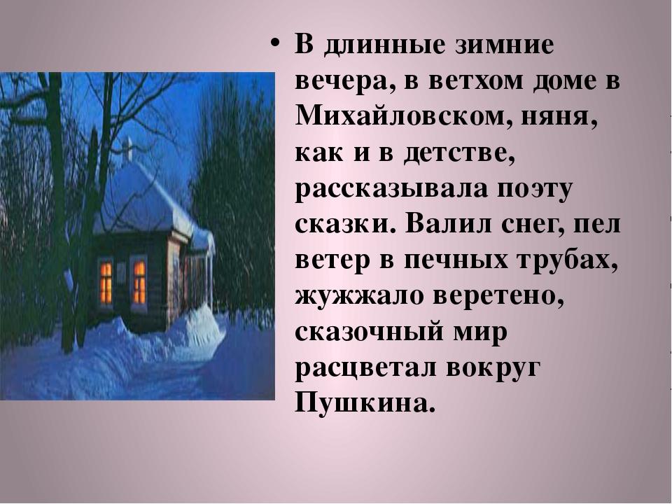 В длинные зимние вечера, в ветхом доме в Михайловском, няня, как и в детстве...
