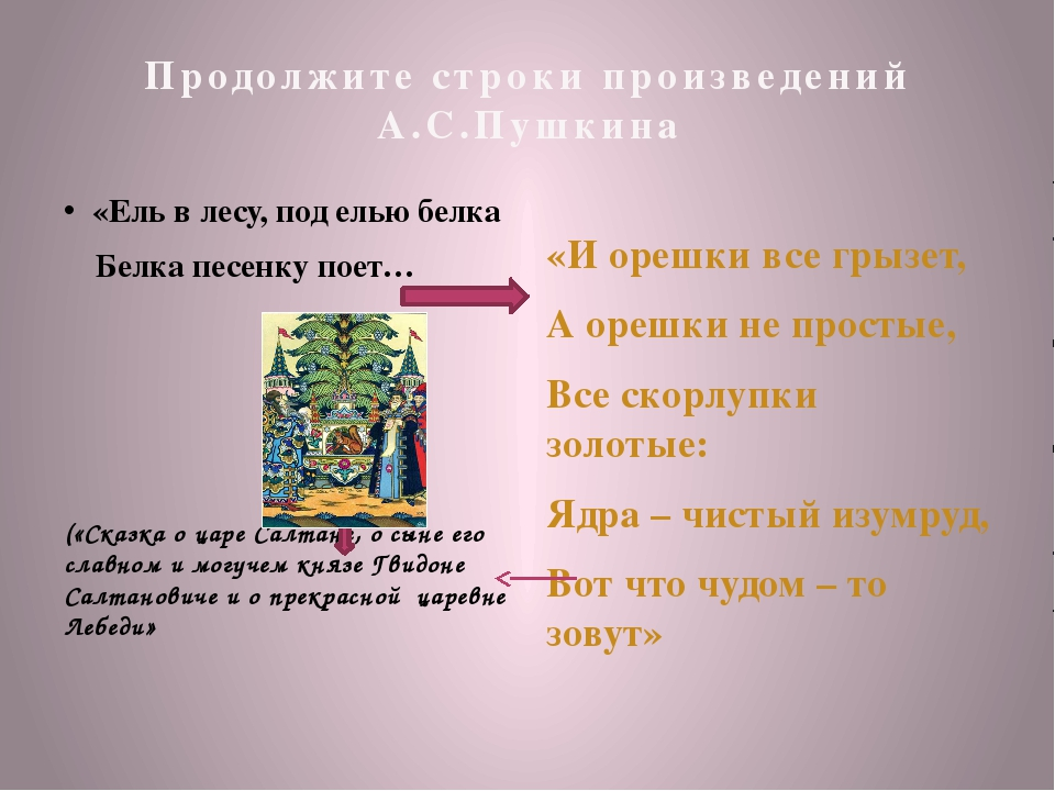 Продолжите строки произведений А.С.Пушкина «Ель в лесу, под елью белка Белка...