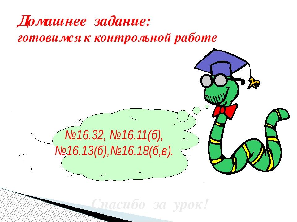 Домашнее задание: готовимся к контрольной работе №16.32, №16.11(б), №16.13(б)...