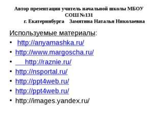 Автор презентации учитель начальной школы МБОУ СОШ №131 г. Екатеринбурга Замя