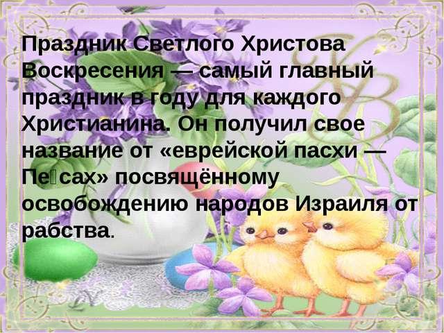 Праздник Светлого Христова Воскресения — самый главный праздник в году для к...