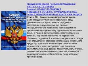 Гражданский кодекс Российской Федерации ЧАСТЬ I. ЧАСТЬ ПЕРВАЯ Раздел I. ОБЩИЕ