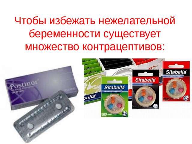 Чтобы избежать нежелательной беременности существует множество контрацептивов: