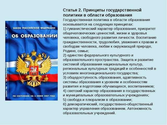Статья 2. Принципы государственной политики в области образования Государстве...