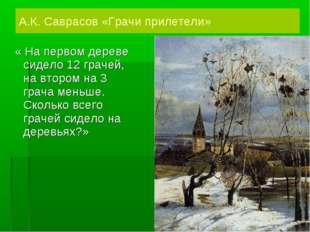 « На первом дереве сидело 12 грачей, на втором на 3 грача меньше. Сколько вс