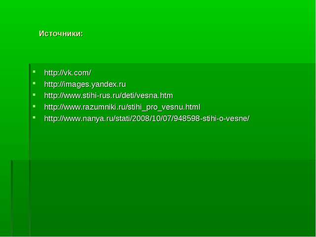 Источники: http://vk.com/ http://images.yandex.ru http://www.stihi-rus.ru/de...