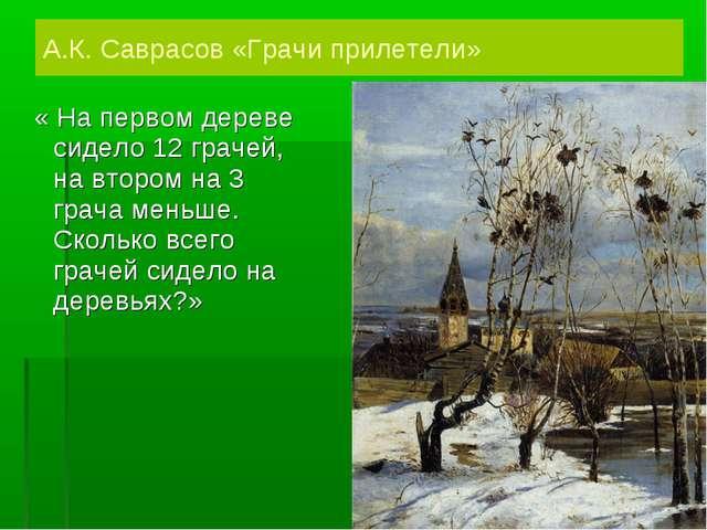 « На первом дереве сидело 12 грачей, на втором на 3 грача меньше. Сколько вс...