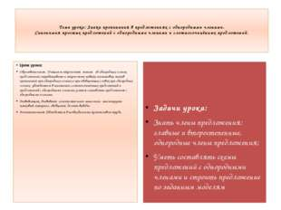 Тема урока: Знаки препинания в предложениях с однородными членами. Синонимия