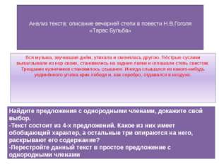 Анализ текста: описание вечерней степи в повести Н.В.Гоголя «Тарас Бульба»