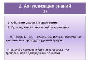 2. Актуализация знаний 1) 1) Объясним указанные орфограммы 2) Произведём синт