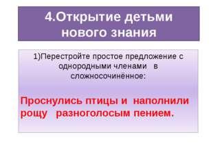 4.Открытие детьми нового знания 1)Перестройте простое предложение с однородны