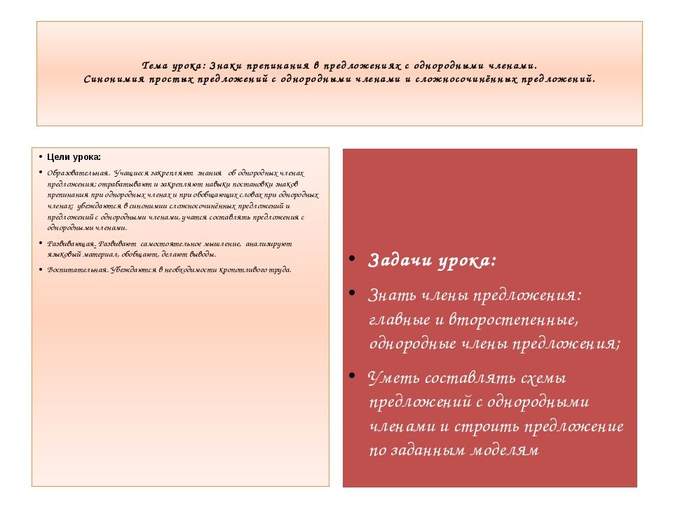 Тема урока: Знаки препинания в предложениях с однородными членами. Синонимия...