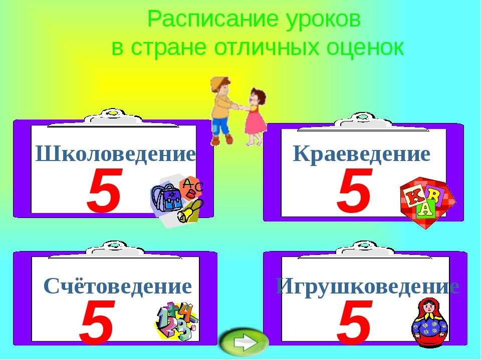 Расписание уроков в стране отличных оценок Школоведение Игрушковедение Счётов...