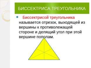 БИССЕКТРИСА ТРЕУГОЛЬНИКА Биссектрисой треугольника называется отрезок, выход