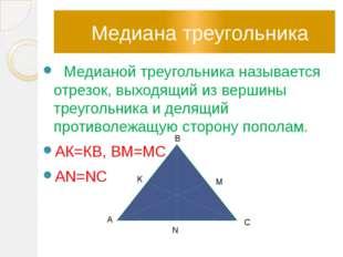 Медиана треугольника Медианой треугольника называется отрезок, выходящий из