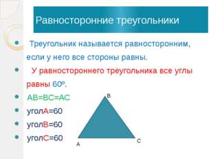 Равносторонние треугольники Треугольник называется равносторонним, если у нег