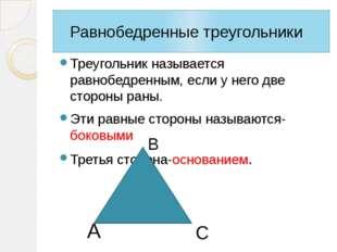 Равнобедренные треугольники Треугольник называется равнобедренным, если у не