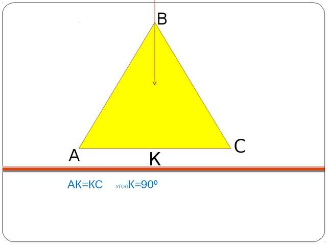 АК=КС УГОЛК=90º А В С К