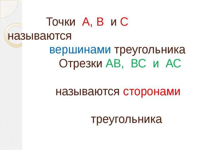 Точки А, В и С называются вершинами треугольника Отрезки АВ, ВС и АС называю...