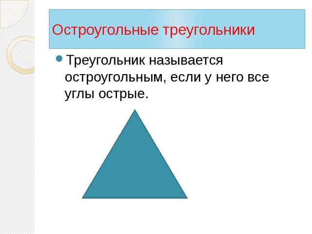 Остроугольные треугольники Треугольник называется остроугольным, если у него...