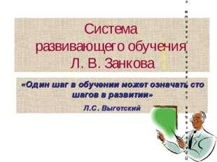 Система развивающего обучения Л. В. Занкова Белгород 2007 «Один шаг в обучени