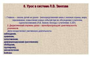 8. Урок в системе Л.В. Занкова 1. Главное – «жизнь детей на уроке» (непосредс