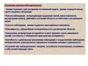 Показатели развития наблюдательности Умение подчинить своё восприятие поставл