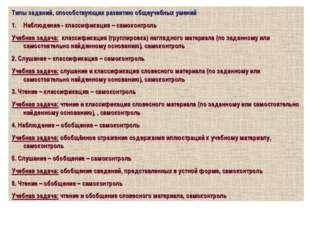 Типы заданий, способствующих развитию общеучебных умений Наблюдение - классиф