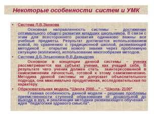 Некоторые особенности систем и УМК Система Л.В.Занкова Основная направленно
