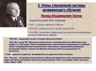 2. Этапы становления системы развивающего обучения Леонид Владимирович Занков