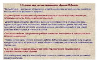 3. Основные идеи системы развивающего обучения Л.В.Занкова Цель обучения – до
